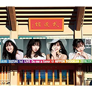 【Amazon.co.jp限定】鈴木愛理 1st LIVE 〜Do me a favor @ 日本武道館〜(ポストカード(Amazon.co.jp Ver.)付) [Blu-ray]