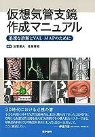 仮想気管支鏡作成マニュアル 迅速な診断とVAL-MAPのために