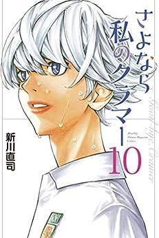 [新川直司]のさよなら私のクラマー(10) (月刊少年マガジンコミックス)