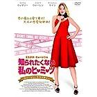 エステラ・ウォーレンの知られたくない私のヒミツ-ヴァージン・ラプソディー- [DVD]