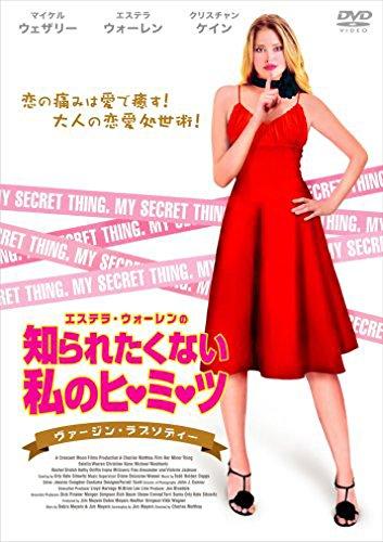 エステラ・ウォーレンの知られたくない私のヒミツ-ヴァージン・ラプソディー- [DVD]の詳細を見る