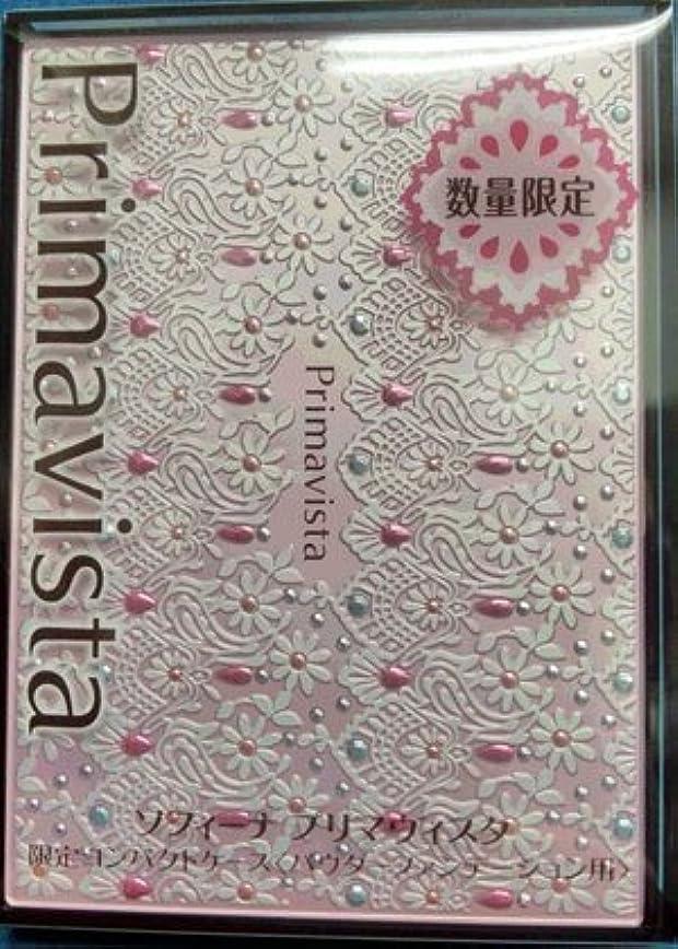 カード救いエキサイティングソフィーナ プリマヴィスタ 限定コンパクトケース (パウダーファンデーション用)14B