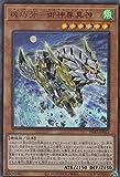 遊戯王 PHRA-JP022 機巧牙-御神尊真神 (日本語版 ウルトラレア) ファントム・レイジ