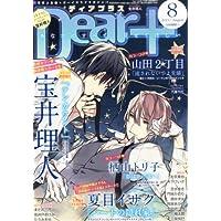 Dear+ (ディアプラス) 2013年 08月号 [雑誌]