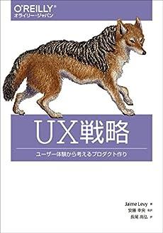UX戦略 ―ユーザー体験から考えるプロダクト作り