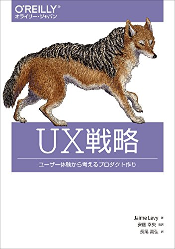 UX戦略 ―ユーザー体験から考えるプロダクト作りの詳細を見る