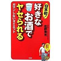日本初!好きなお酒でヤセられる―ガマンしないダイエット