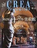 CREA Traveller (クレア・トラベラー) 2013年 07月号 [雑誌]