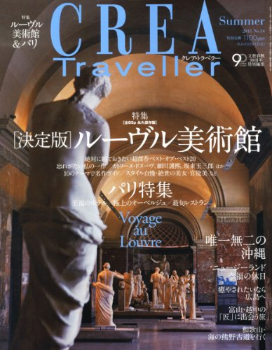 CREA Traveller (クレア・トラベラー) 2013年 07月号 [雑誌]の詳細を見る