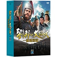 劉邦の大風歌-漢建国記- DVD-BOXI
