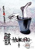 骸 ‐MUKURO‐ [DVD]