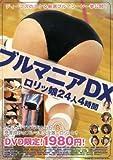 ブルマニアDX~ロリッ娘24人4時間~ [DVD]