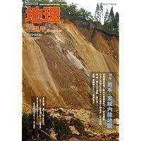 地理 2008年 11月号 [雑誌]
