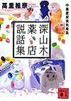 深山木薬店説話集<薬屋探偵妖綺談> (講談社文庫)