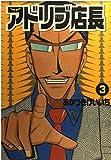 アドリブ店長 3―スロプロパチプロ玉砕漫画 (白夜コミックス)