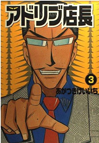 アドリブ店長 3―スロプロパチプロ玉砕漫画 (白夜コミックス)の詳細を見る