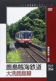 鹿島臨海鉄道 大洗鹿島線 [DVD]