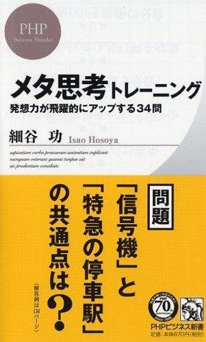 メタ思考トレーニング (PHPビジネス新書)
