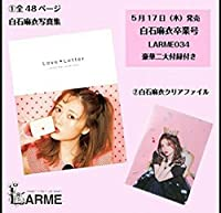 LARME 034 白石麻衣 ラルム卒業号 ミニ写真集クリアファイル付 乃木坂46