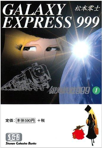 銀河鉄道999 (1) (少年画報社文庫)