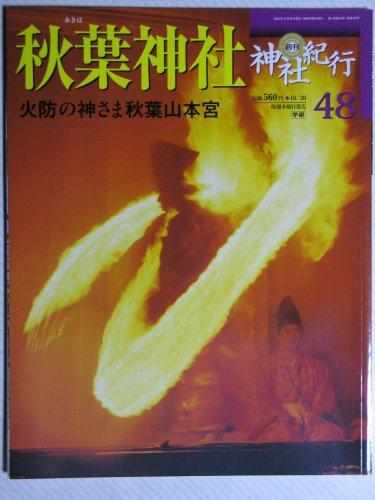 週刊 神社紀行 48 秋葉神社 火防の神さま秋葉山本宮