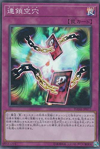 遊戯王 DANE-JP077 連鎖空穴 (日本語版 スーパーレア) ダーク・ネオストーム