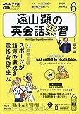 NHKラジオ遠山顕の英会話楽習 2020年 06 月号 [雑誌]
