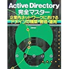Active Directory完全マスター―企業内ネットワークにおけるドメインの構築・管理・運用