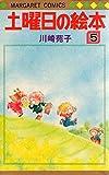 土曜日の絵本(5) (マーガレットコミックス)