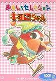 キョロちゃん おもしろセレクション〜キョロちゃんカゼをひく〜 [DVD]