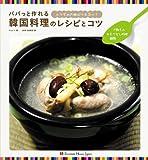 パパっと作れる韓国料理のレシピとコツ ご飯もの・おもてなし料理・麺類