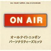 ニッポン放送オールナイトニッポン35周年記念 オールナイトニッポン パーソナリティーズヒッツ ~青春 ON AIR~