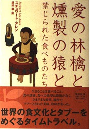 愛の林檎と燻製の猿と 禁じられた食べものたちの詳細を見る