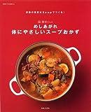 脇雅世さんのめしあがれ体にやさしいスープおかず (別冊すてきな奥さん)