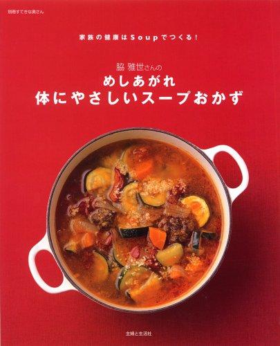 脇雅世さんのめしあがれ体にやさしいスープおかず (別冊すてきな奥さん)の詳細を見る