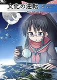 文化の逆転 〜柊りんの四コマ劇場〜(同人誌・16ページ)