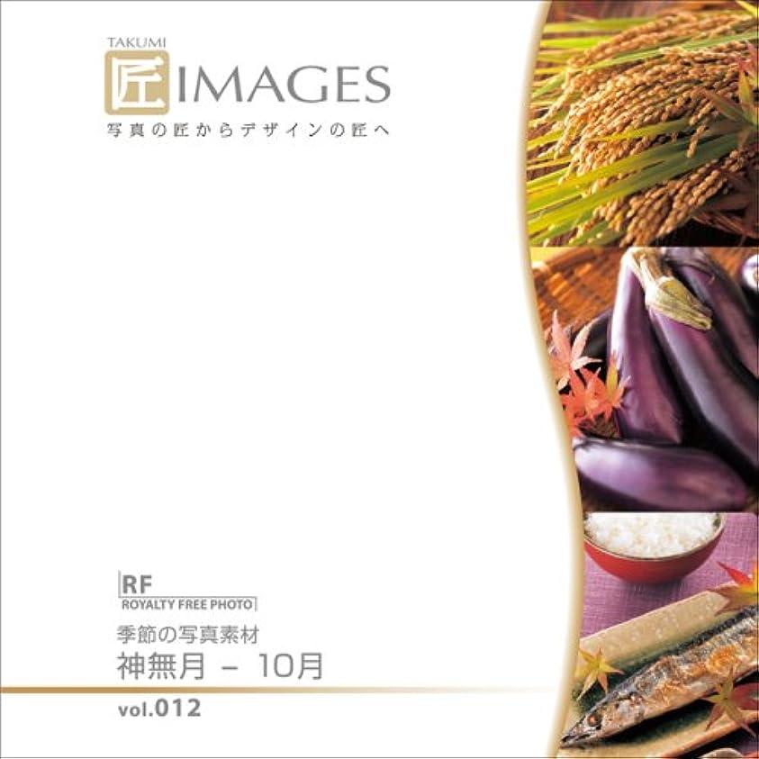 偶然のドリルスケッチ匠IMAGES Vol.012 神無月-10月