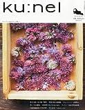 ku:nel (クウネル) 2012年 09月号 [雑誌]