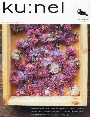 ku:nel (クウネル) 2012年 09月号 [雑誌]の詳細を見る