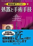処置と手術手技(眼科診療マイスター III)