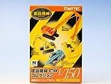 建設機械コレクションvol.1 模型 1/150スケール Nゲージ 鉄道模型 箱玩 トミーテック(シークレット付き全10種フルコンプセット)