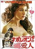 ナポレオンの愛人 [DVD]