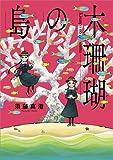 木珊瑚の島 (ビームコミックス)