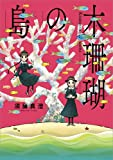 木珊瑚の島 / 須藤 真澄 のシリーズ情報を見る