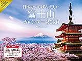 2020 日本でいちばん美しい富士山カレンダー ([カレンダー])