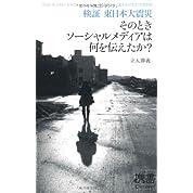 検証 東日本大震災 そのときソーシャルメディアは何を伝えたか? (ディスカヴァー携書)