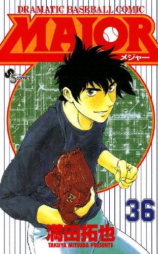 MAJOR(36) MAJOR (少年サンデーコミックス)