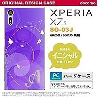 SO03J スマホケース Xperia XZs ケース エクスペリア XZs イニシャル 花・フラワー 紫 nk-so03j-201ini E