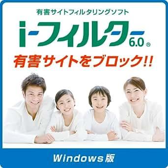 i-フィルター 6.0 Windows版 [ダウンロード]