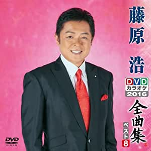 DVDカラオケ全曲集 ベスト8 藤原 浩